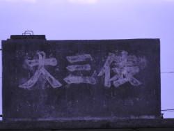 DSCN7057